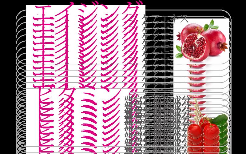 エイジングケアエキス、ビタミン豊富な植物成分